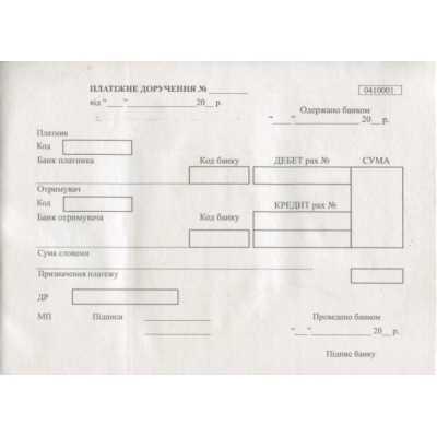 Платіжне доручення А5 (100 аркушів) офсет