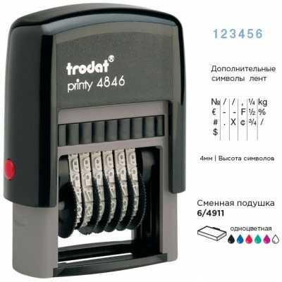 Нумератор Trodat 4846 4мм, 6-ти разрядный