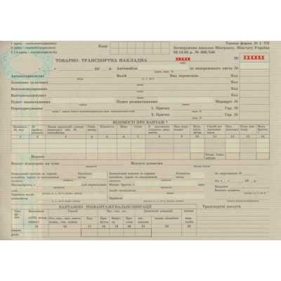 Товарно-транспортная накладная  ф.№1-ТН блок (25х4)
