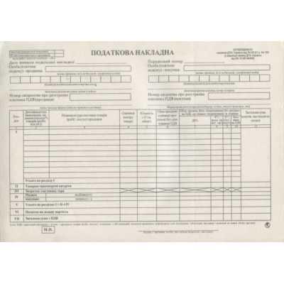 Налоговая накладная  А5 (100 листов)