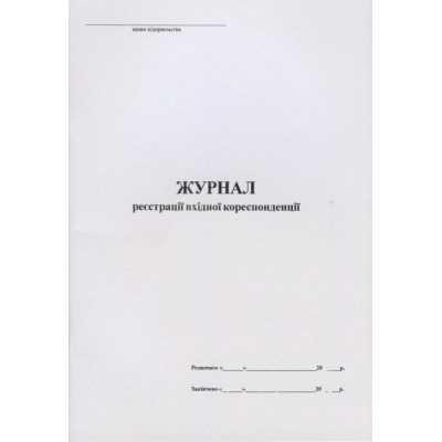 Журнал вхідної кореспонденції 48 аркушів
