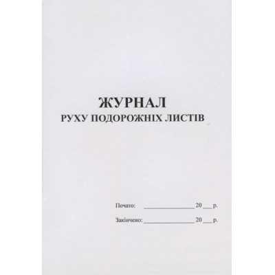 Журнал движения путевых листов 24 листа