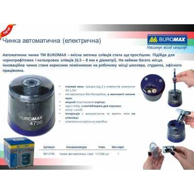 Точилка автоматическая Buromax BM.4796