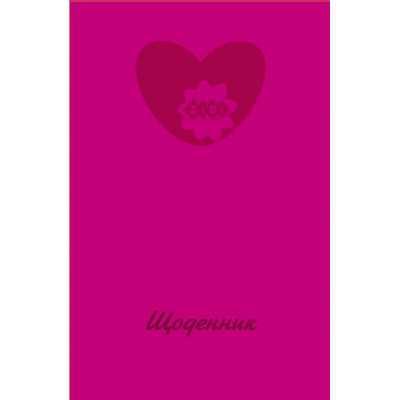 Щоденник шкільний, рожевий