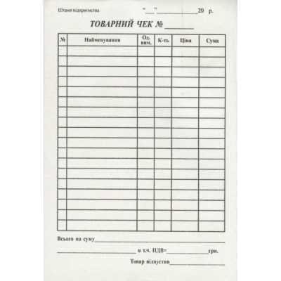 Товарний чек А6 (100 аркушів) офсет
