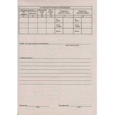 Путевой лист легкового автомобиля А5 (100 листов)