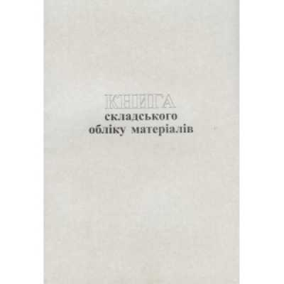 Книга складского учета материалов 48 листов