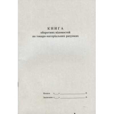 Книга оборотних відомостей по ТМЦ 48 аркушів