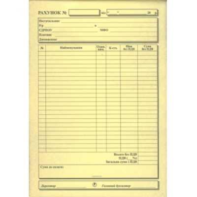 Счет-фактура А5 (100 листов) самокопирующийся