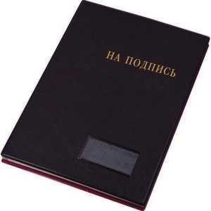 """Папка """"На подпись"""" А4, черная"""