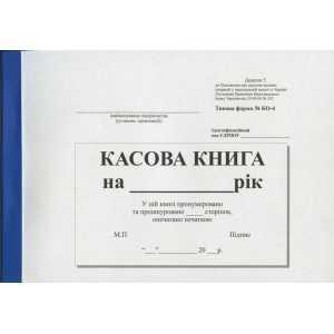 Кассовая книга А5 (100 листов)