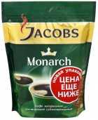 Кофе Jacobs Monarch растворимый в пакете 150г
