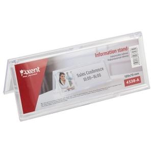 Табличка інформаційна Axent 4538-A, 199х70 мм