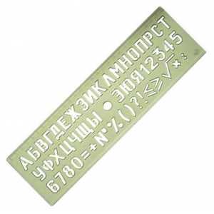 Трафарет шрифтів пластмасовий №16, прозорий