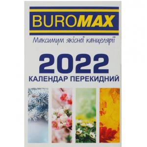 Календарь перекидной 2020
