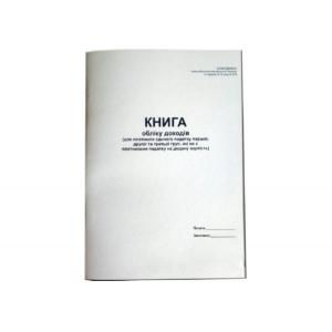 Книга учета доходов и расходов (1-3 групп без НДС) 48 л. офсет