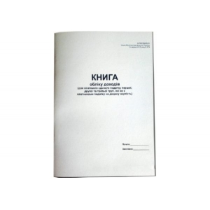 Книга учета доходов и расходов (3 групп с НДС) 48арк. офсет