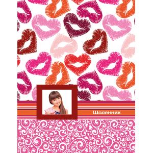 Щоденник шкільний Kiss