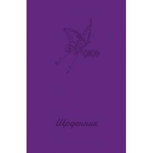Дневник школьный, фиолетовый